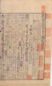 I Ching page Song Dynasty print