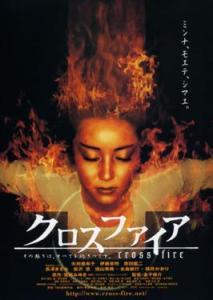 Movie poster of Japanese movie Pyrokinese=is